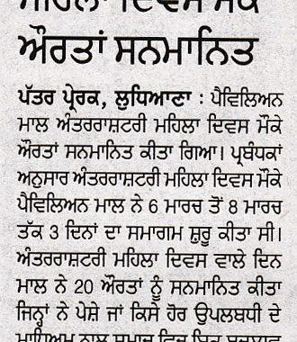 Punjabi-Jagran-Ludhiana-Jagran-Page-04-March10-2021